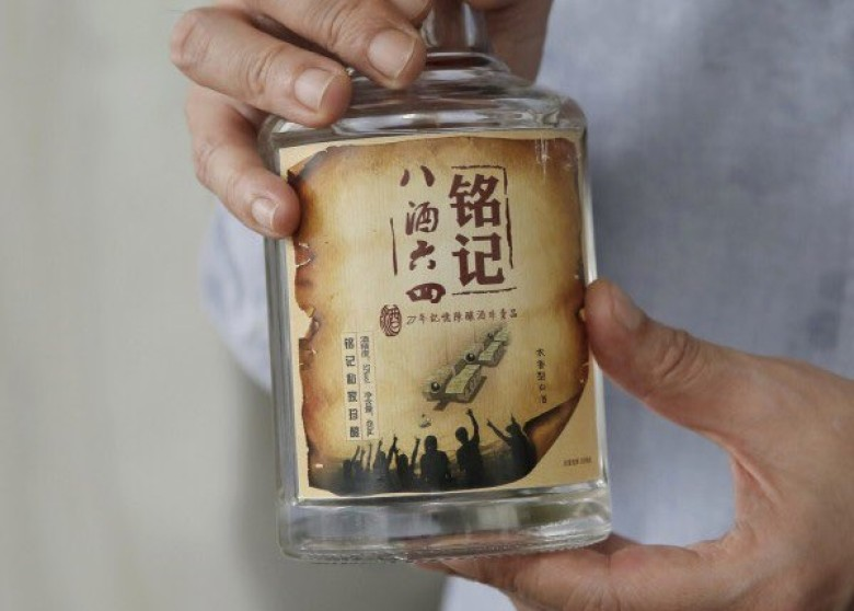 A bai jiu bottle alluding to the Tiananmen Square massacre.